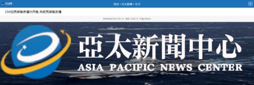 11.亞太新聞網.png