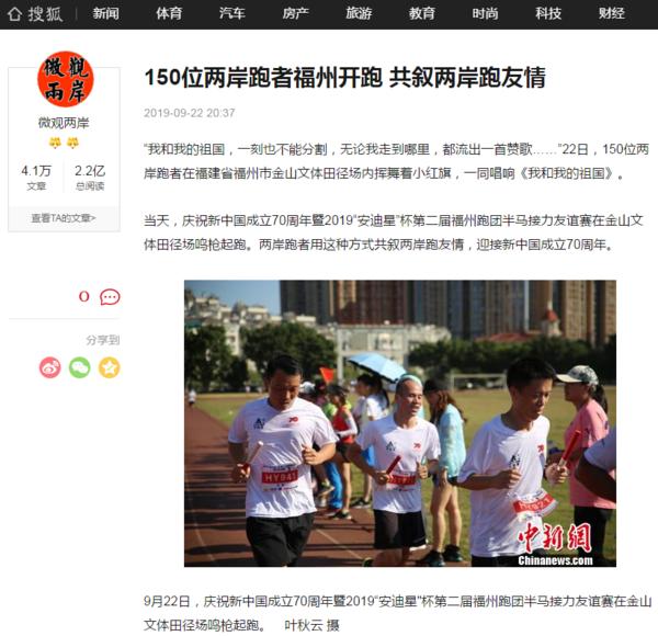 9.搜狐 微觀兩岸.png