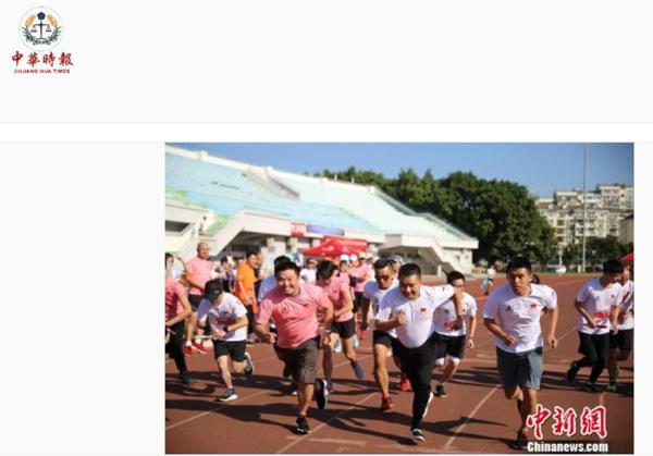 中華時報2.png