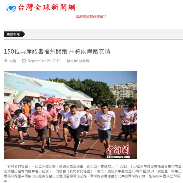 臺灣全球新聞網3.png